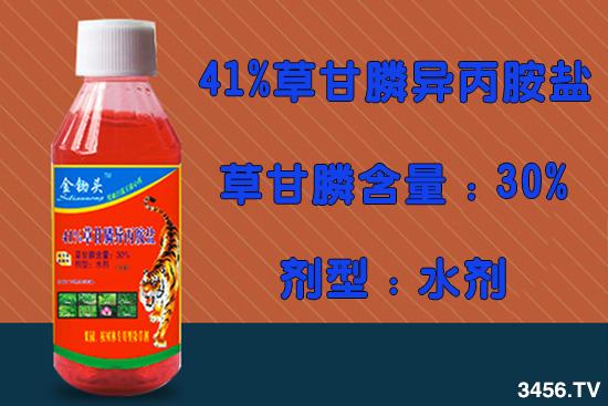 41%草甘膦异丙胺盐怎么用?41%草甘膦异丙胺盐使用方法